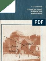 Семенов Л.С. Путешествие Афанасия Никитина. 1980