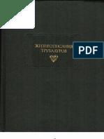 Жизнеописания трубадуров (Литературные памятники) - 1993