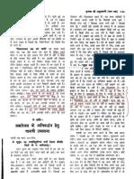 Gayatri Vishvamata Hindu Muslman Yahudi Isaai Parasi Sabi Ki Hai