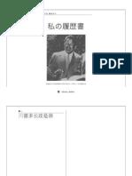 川喜多長政《我的履歷書》中文版