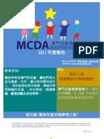 澳門兒童發展協會2011年年度報告