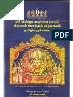 Sri Vishnu Sahasranamam in Tamil