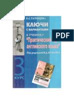 592733 E931F Tatisheva e s Klyuchi s Variant a Mi k Uchebniku Prakticheskiy