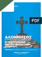 ΑΛΕΞΙΟΥ-ΑΛΟΝΝΗΣΟΣ Η ΑΡΧΙΤΕΚΤΟΝΙΚΗ ΤΩΝ ΜΕΤΑΒΥΖΑΝΤΙΝΩΝ ΜΝΗΜΕΙΩΝ