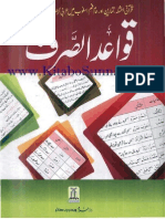 Qawaid-Al-Sarf ( Part 2)