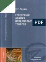 Rodina t g Sensornyy Analiz Prodovolstvennyh Tovarov