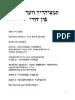 Tamcesdik Jidisz-hebreisz Werterbuch Fun Dori