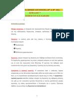 ΕΛΠ30 - ΣΗΜΕΙΩΣΕΙΣ - ΚΕΦΑΛΑΙΟ 7 - ΚΑΒΑΦΗΣ