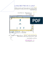 Cisco Packet Tracer Lab4-2