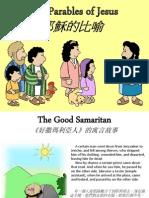 耶穌的比喻 - Parables of Jesus