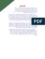 GPS كتاب عربي