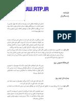فيلمنامه بايسكل ران - محسن مخملباف