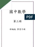 國中數學第三冊 學習手冊