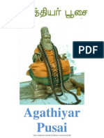 Agathiyar Pusai - The Complete Book of Praise to Agathiyar (Tamil & Transliteration in English)