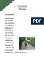 My Bengali Rhymes III