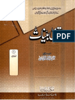 Fatawa Baiyinaat Vol 1