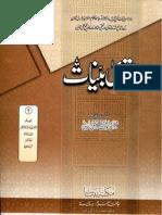 Fatawa Baiyinaat Vol 2