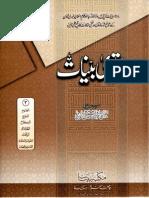 Fatawa Baiyinaat Vol 3