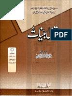 Fatawa Baiyinaat Vol 4