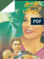 Green Virus Imran Series Zaheer Ahmed