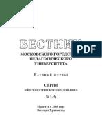Вестник Филологическое образование 2(5)-2010