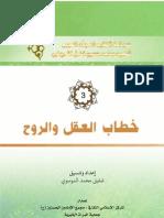 93320271-خطاب-العقل-والروح-3