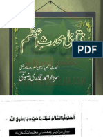 Fatawa Muhaddith e Azam Pakistan