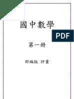 國中數學第一冊 評量