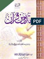 Tadween e Quran