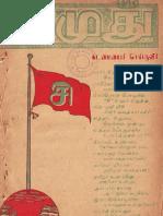 60953182 Amuthu Tamil Sidha Maruthuva Nool