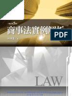 1S87商事法實例解析(第五版)