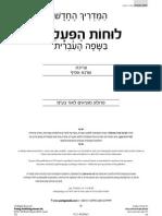 Hebrew verbs list 'Poalim'