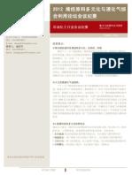 2012烯烃原料多元化与液化气