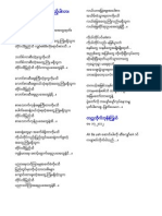 PDF - _856_ Go in Side the Public and Find Out the Truth