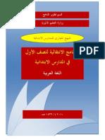 Modul Transisi Bahasa Arab Tahun Satu KSSR