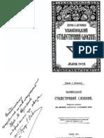 Стилістичний словник, Огієнко (1924)