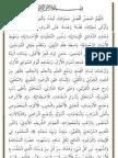 Salawatul Kibriyatul Ahmar