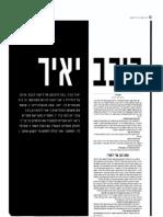 Yair Henig, an interview יאיר הניג