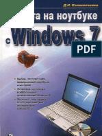 Работа на ноутбуке. MS WINDOWS- 7