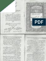 Al Swaiq ul Ilahiya Fil Raad Alal Wahabia by Sulemna Bin Abdul Wahab Najdi