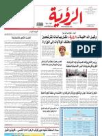 Alroya Newspaper 19-05-2012