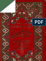 Tazkirat-ul Auliya by Attar (Urdu translation)