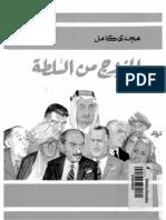 (2) كتاب الخروج من السلطة