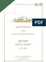 Suurah Al Hujuraat Answer Book