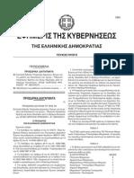 2001-Π.Δ.86-ΦEK 73-A-12-4-2001