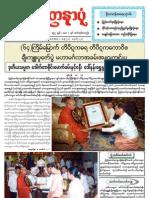 Yadanarpon Newspaper (20-5-2012)