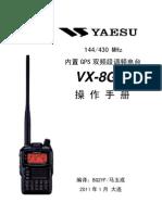 八重州VX-8GR中文说明书