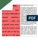 Hanuman Dwadash Naam Stotra