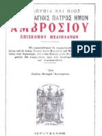ΑΜΒΡΟΣΙΟΣ ΜΕΔΙΟΛΑΝΩΝ ΑΚΟΛΟΥΘΙΑ 7 ΔΕΚ
