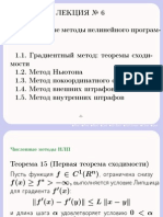 lecture6-2011